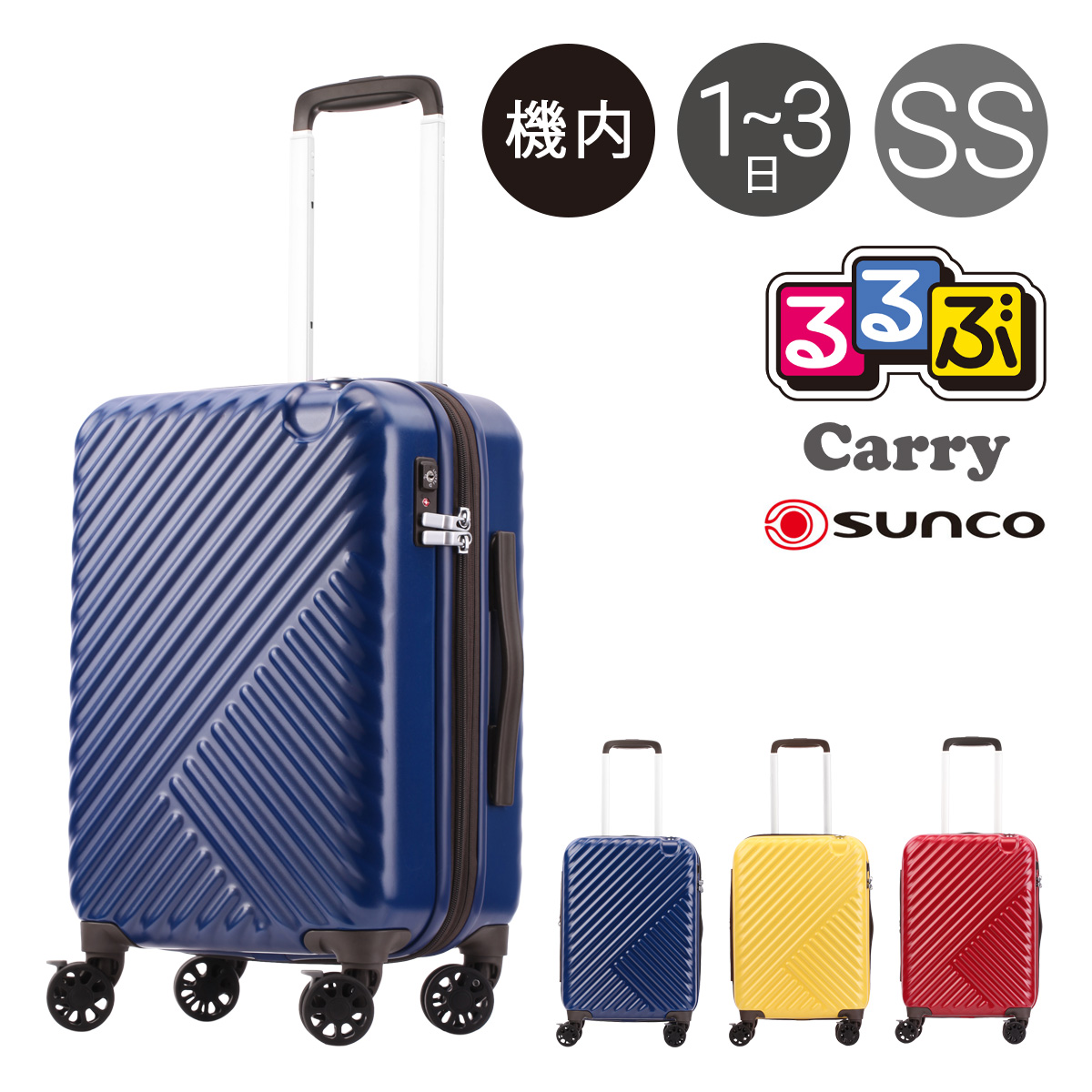 サンコー スーツケース 機内持ち込み 32L 46cm 2.8kg るるぶキャリー RRBZ-46 SUNCO|ハード ファスナー キャリーバッグ キャリーケース 拡張 ストッパー付き TSAロック搭載 HINOMOTO[bef][PO10][即日発送]