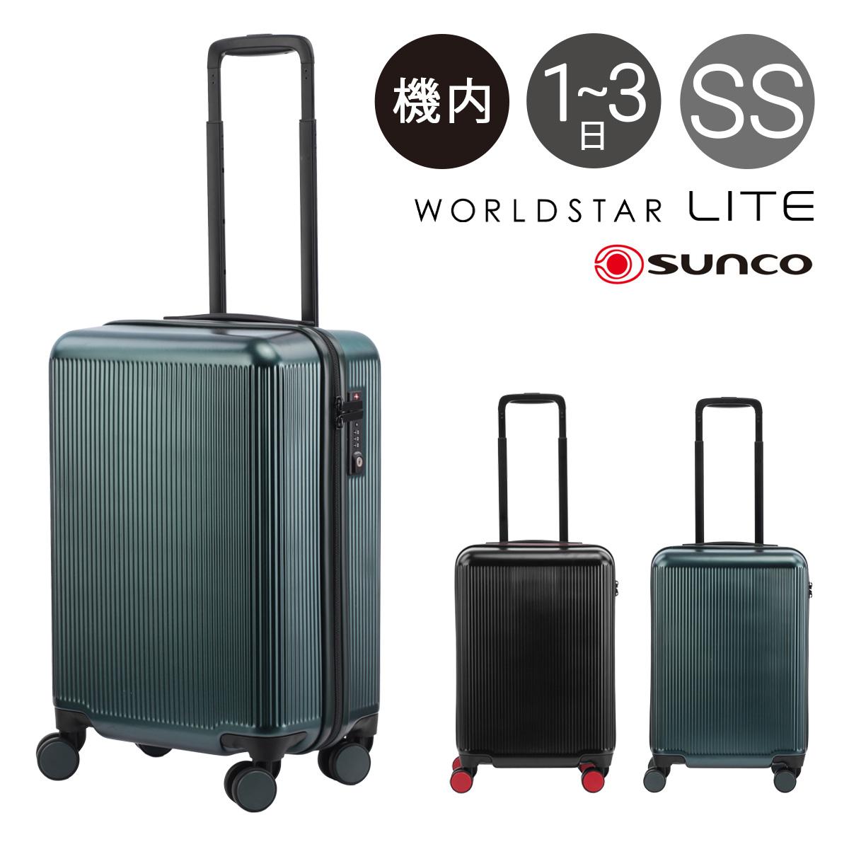 サンコー スーツケース 機内持ち込み 34L 48cm 2.5kg ワールドスターライト WSLZ-48 SUNCO WORLDSTAR LITE ハード ファスナー キャリーバッグ キャリーケース TSAロック搭載[PO10][即日発送]