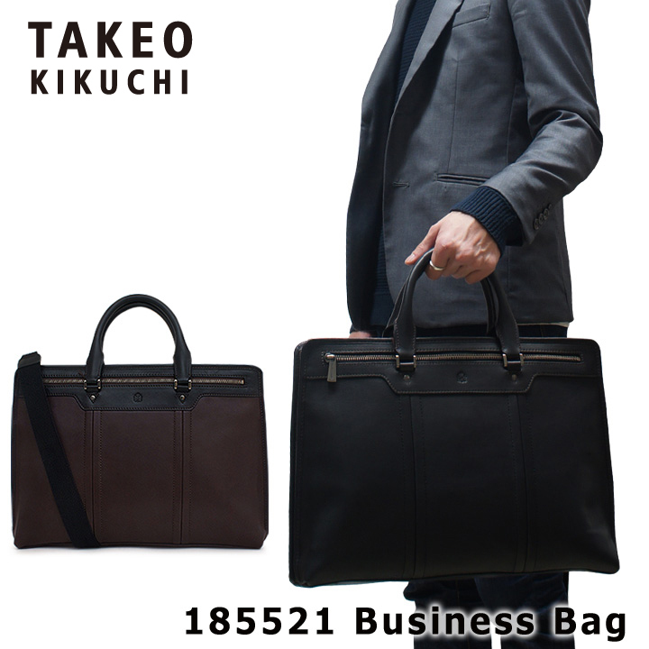 タケオキクチ ビジネスバッグ 185521 TAKEO KIKUCHI 【 ジゼルレザーII 】 【 A4 ブリーフケース ショルダーバッグ レザー 】【キクチタケオ】【PO5】【bef】