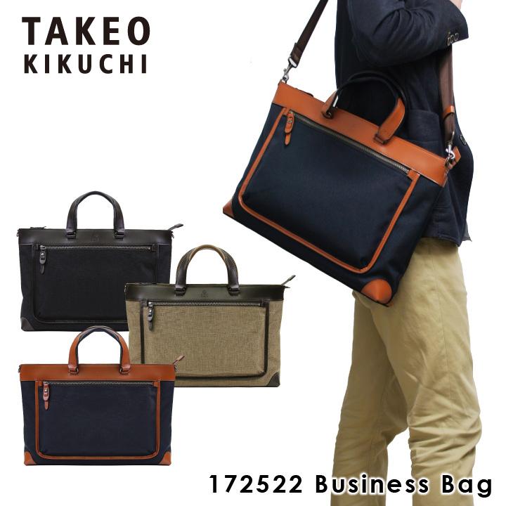 タケオキクチ ビジネスバッグ 172522 TAKEO KIKUCHI 【 メンズ 】【 スナッパー 】【 ブリーフケース ショルダーバッグ 】【キクチタケオ】【PO5】【bef】【即日発送】