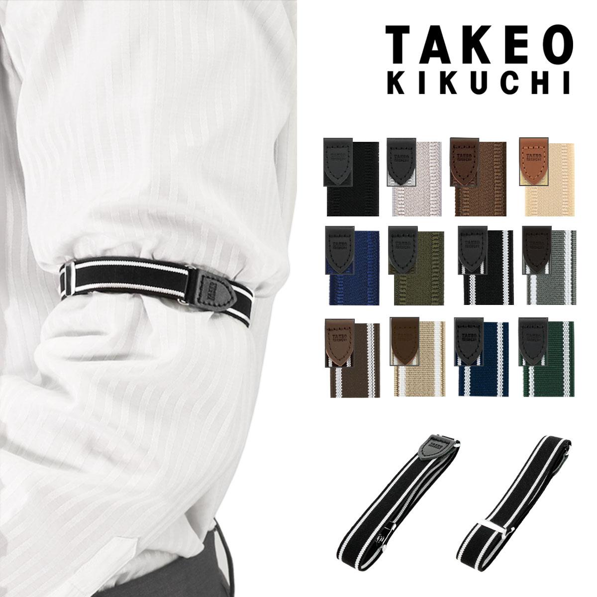 タケオキクチ アームバンド アームクリップ アームガーター バンド型 腕輪 リングタイプ メンズ 日本製 TAKEO KIKUCHI | 国産 フォーマル ビジネス 袖丈 調整 袖止め シャツガーター[即日発送][PO5]