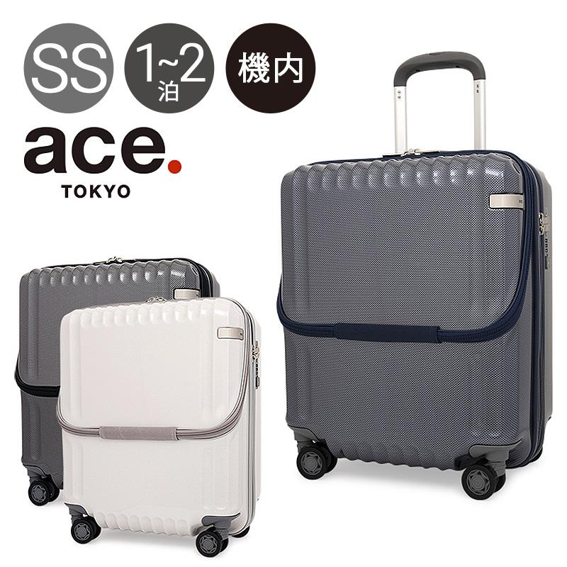 エーストーキョー ace.TOKYO スーツケース 05581 45cm パリセイドZ 【 キャリーケース 100席以上機内持ちこみ可 TSAロック搭載 】[PO10][bef]