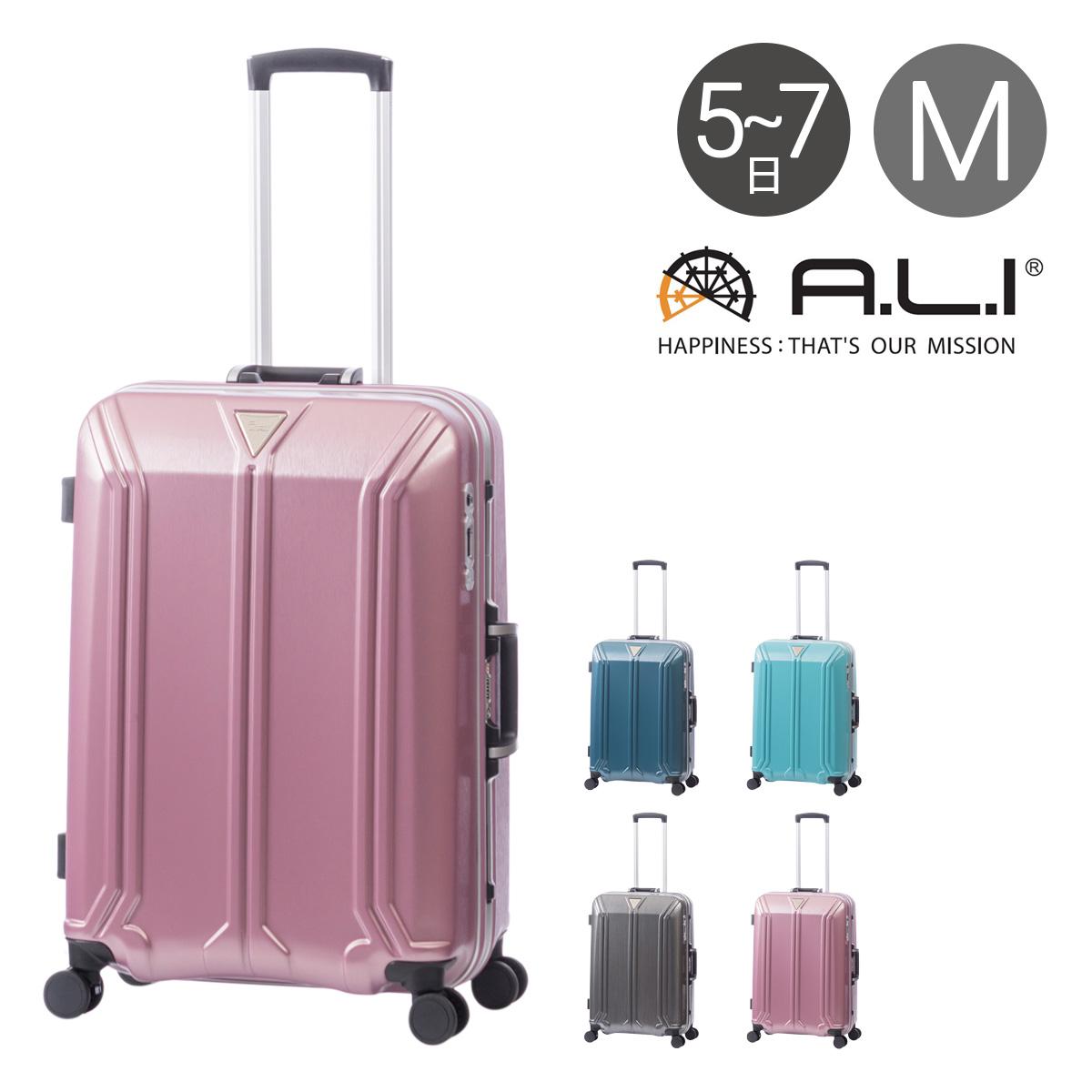 アジアラゲージ スーツケース|62L 60.5cm 4.4kg ALI-1031-24S|ハード フレーム|A.L.I イケかる|TSAロック搭載 ストッパー付き キャリーバッグ キャリーケース[PO10][bef]