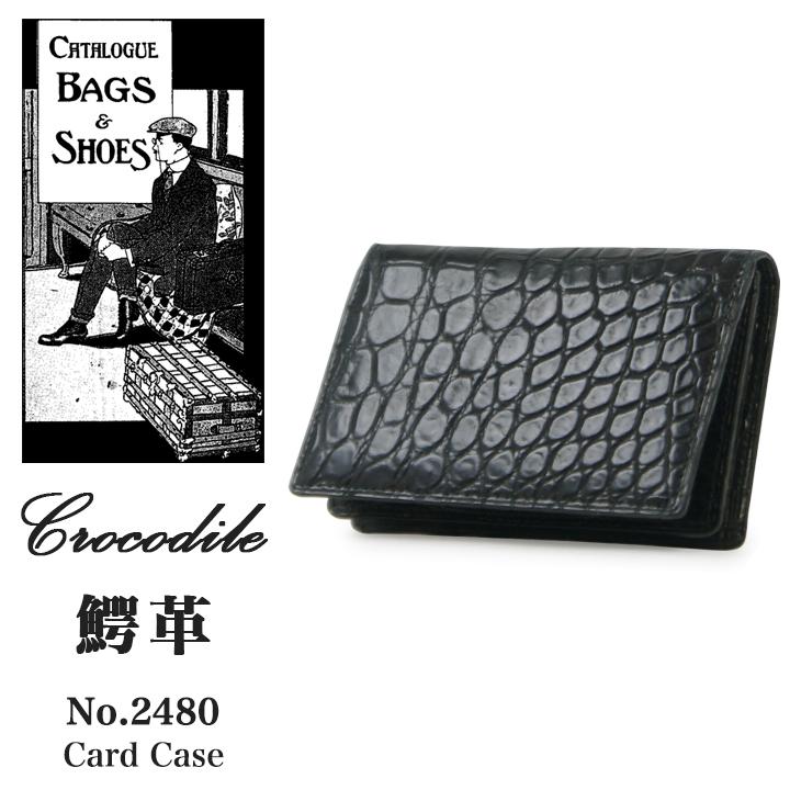 青木鞄 Luggage AOKI 1894 カードケース 2480 マットクロコダイル 【 ラゲージアオキ1894 名刺入れ メンズ ナイルクロコ革 】[PO10][bef]
