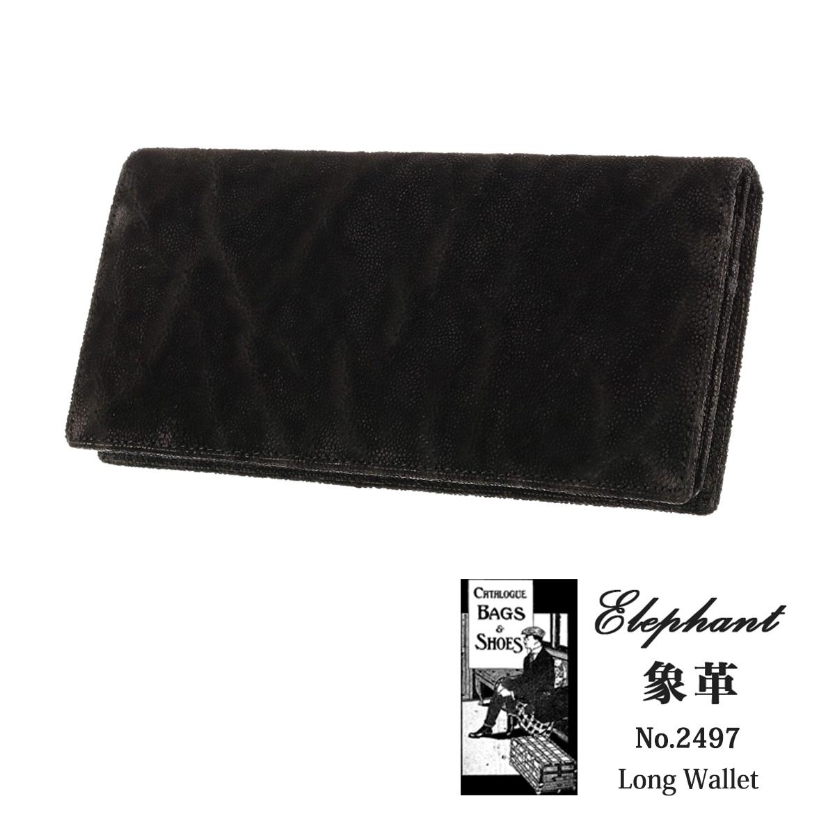 青木鞄 ラゲージアオキ1894 Luggage AOKI 1894 長財布 2497 アフリカンエレファント 束入れ メンズ アフリカ象革 レザー [PO10][bef]