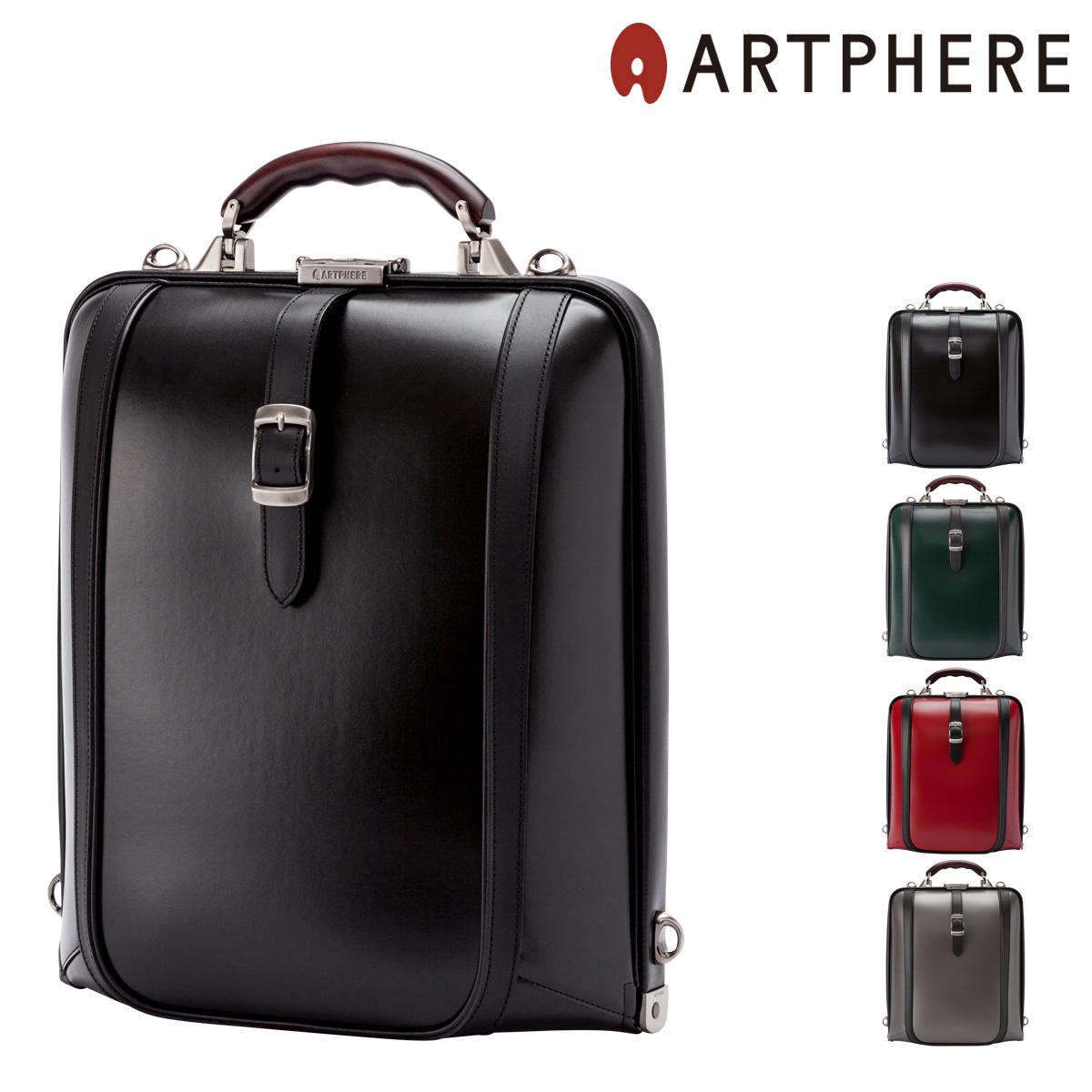アートフィアー リュック 豊岡鞄 ニュー ダレス タッチ2 メンズ DS4-TO2 日本製 ARTPHERE New Dulles TOUCH2 | 3way 撥水 ビジネスバッグ ビジネスリュック ショルダーバッグ ブリーフケース[bef]