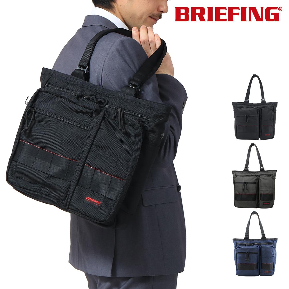 ブリーフィング トートバッグ USA BRF300219 BRIEFING BS TOTE TALL 縦長 トート ビジネストート バリスティックナイロン メンズ[PO10][bef][即日発送]