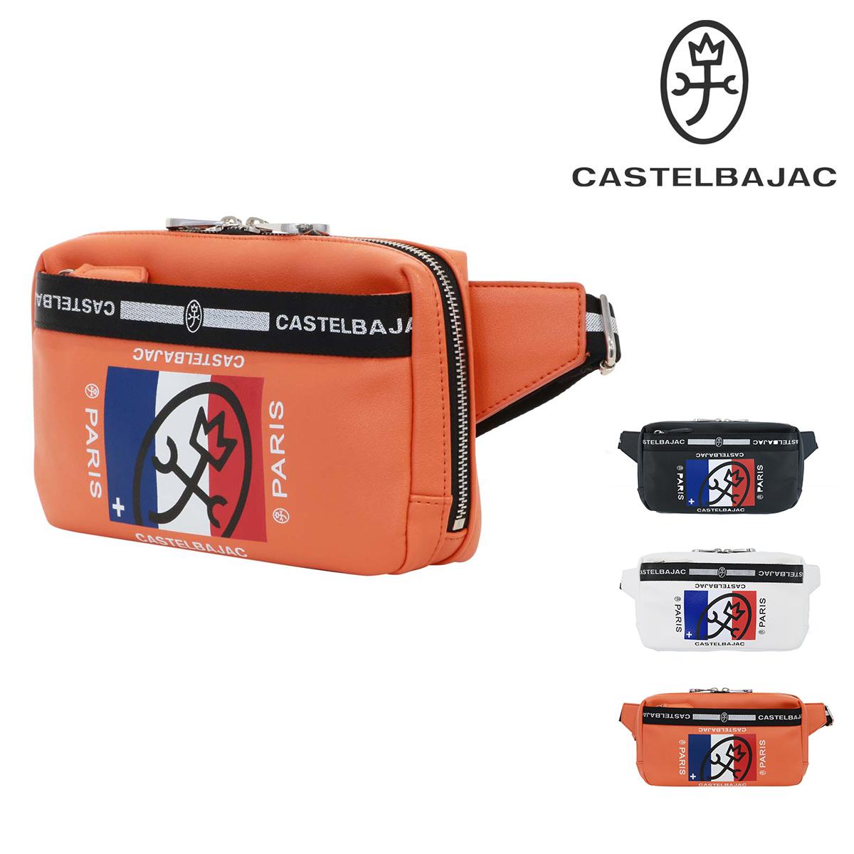 カステルバジャック ボディバッグ オッシュ メンズ 64901 CASTELBAJAC | ウエストバッグ ウエストポーチ [PO10][bef]