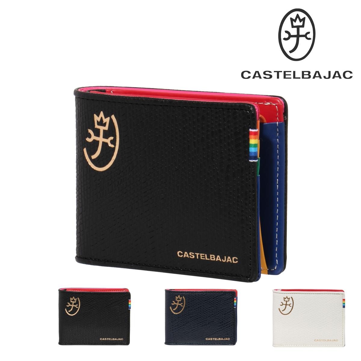 カステルバジャック 二つ折り財布 レインボー メンズ レディース 79613 CASTELBAJAC | 牛革 本革 レザー[PO10][bef][即日発送]