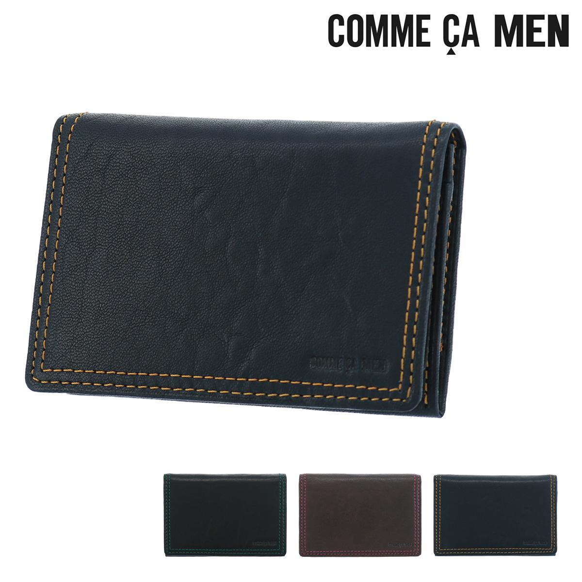 コムサメン 名刺入れ メンズ 6883 COMME CA MEN   カードケース ブランド専用BOX付き 羊革 本革 レザー 当社限定 別注モデル [PO5][bef][即日発送]