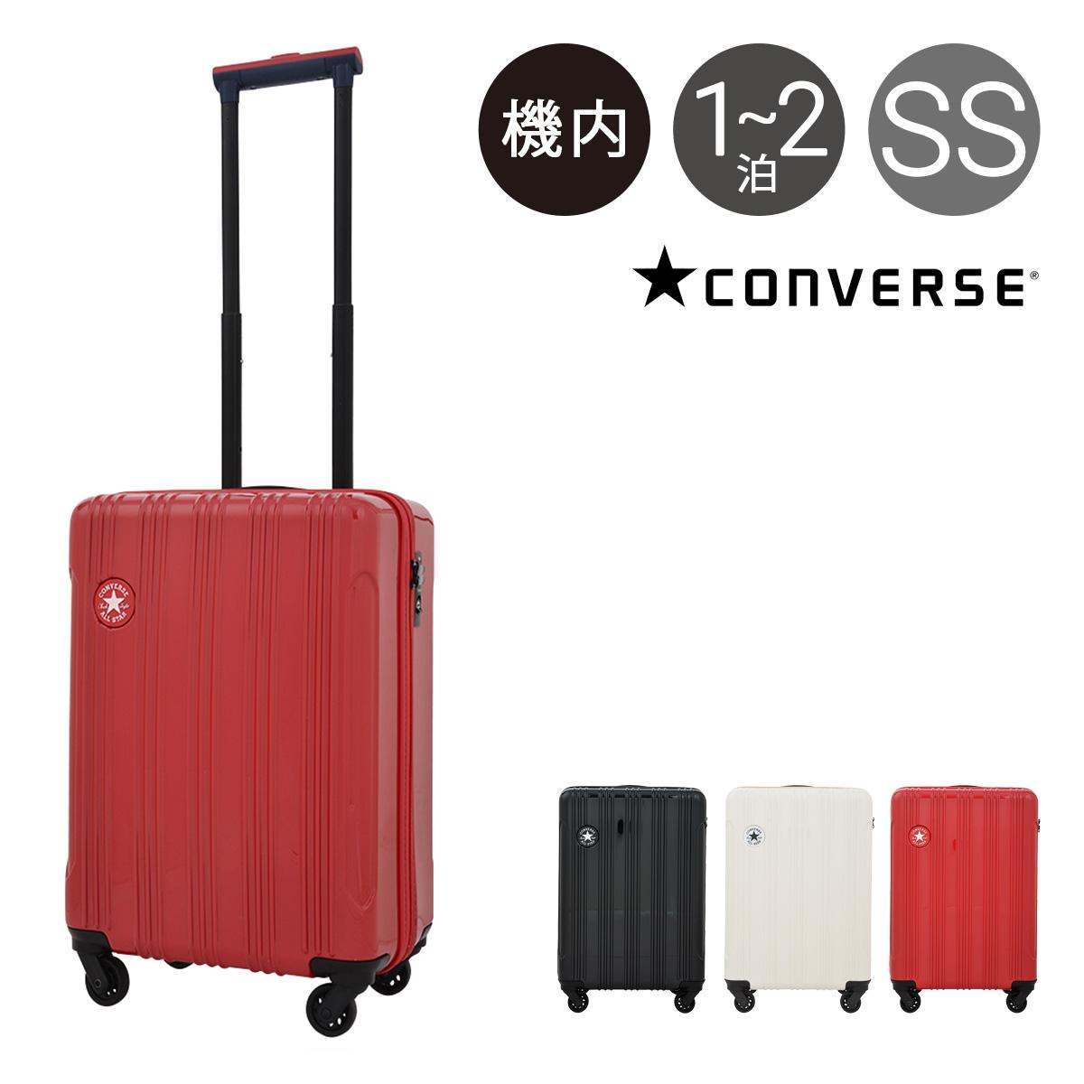 コンバース スーツケース|機内持ち込み 34L 48cm 2.8kg 16-00|軽量 LCC対応 ハード ファスナー TSAロック搭載 キャリーケース [PO10][bef][即日発送]