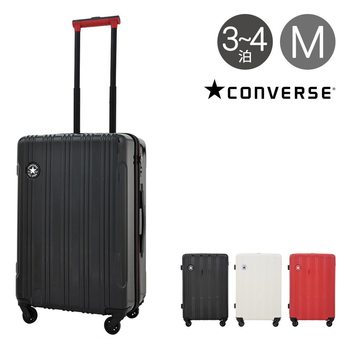 コンバース スーツケース|47L 54cm 3.4kg 16-01|軽量 ハード ファスナー TSAロック搭載 キャリーケース [PO10][bef][即日発送]