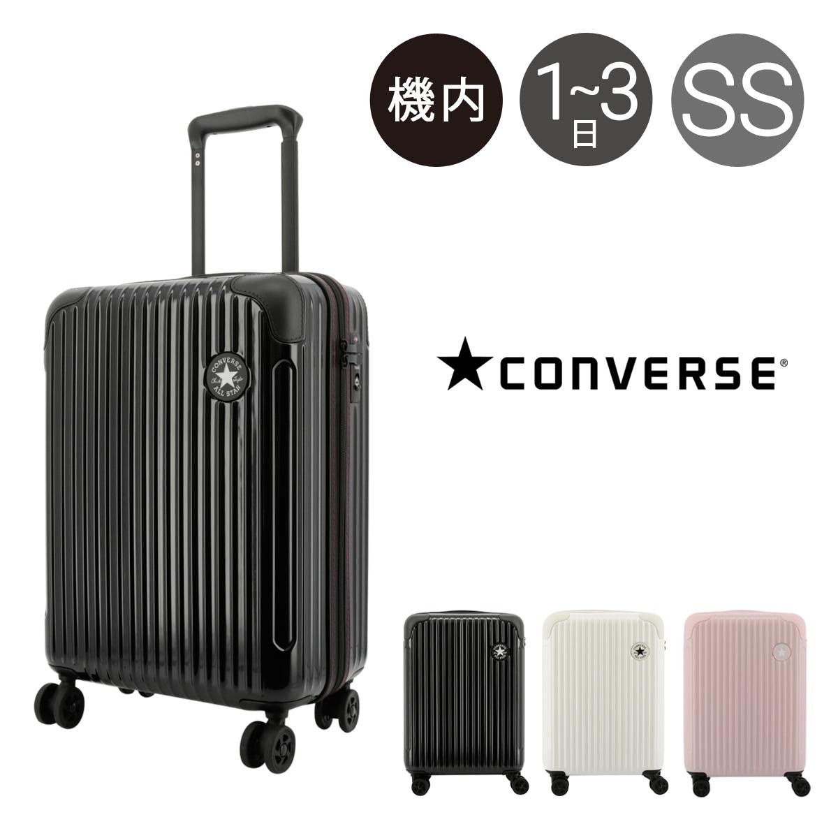 コンバース スーツケース かわいい 機内持ち込み 32L 48cm 2.8kg 16-02 CONVERSE   ハードファスナー キャリーバッグ キャリーケース TSAロック搭載 静音 軽量[PO10]