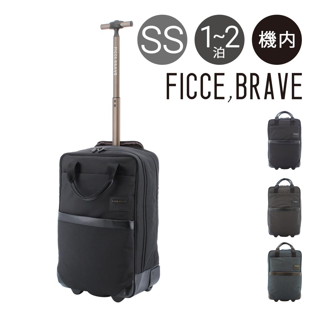 フィセブレイブ リュックキャリー 2WAY メンズ レディースF-276 Ficce Brave   スーツケース 機内持ち込み キャリーバッグ キャリーケース [即日発送][PO5]