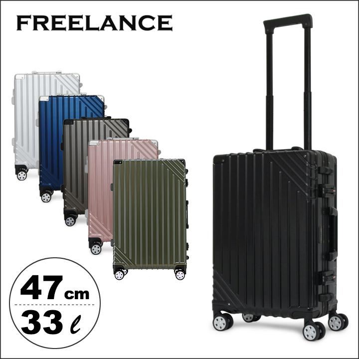フリーランス スーツケース 当社限定|33L 47cm 3.5kg FL-001|軽量 ハード フレーム TSAロック搭載 キャリーケース ビジネスキャリー FREELANCE [PO5][bef][即日発送]