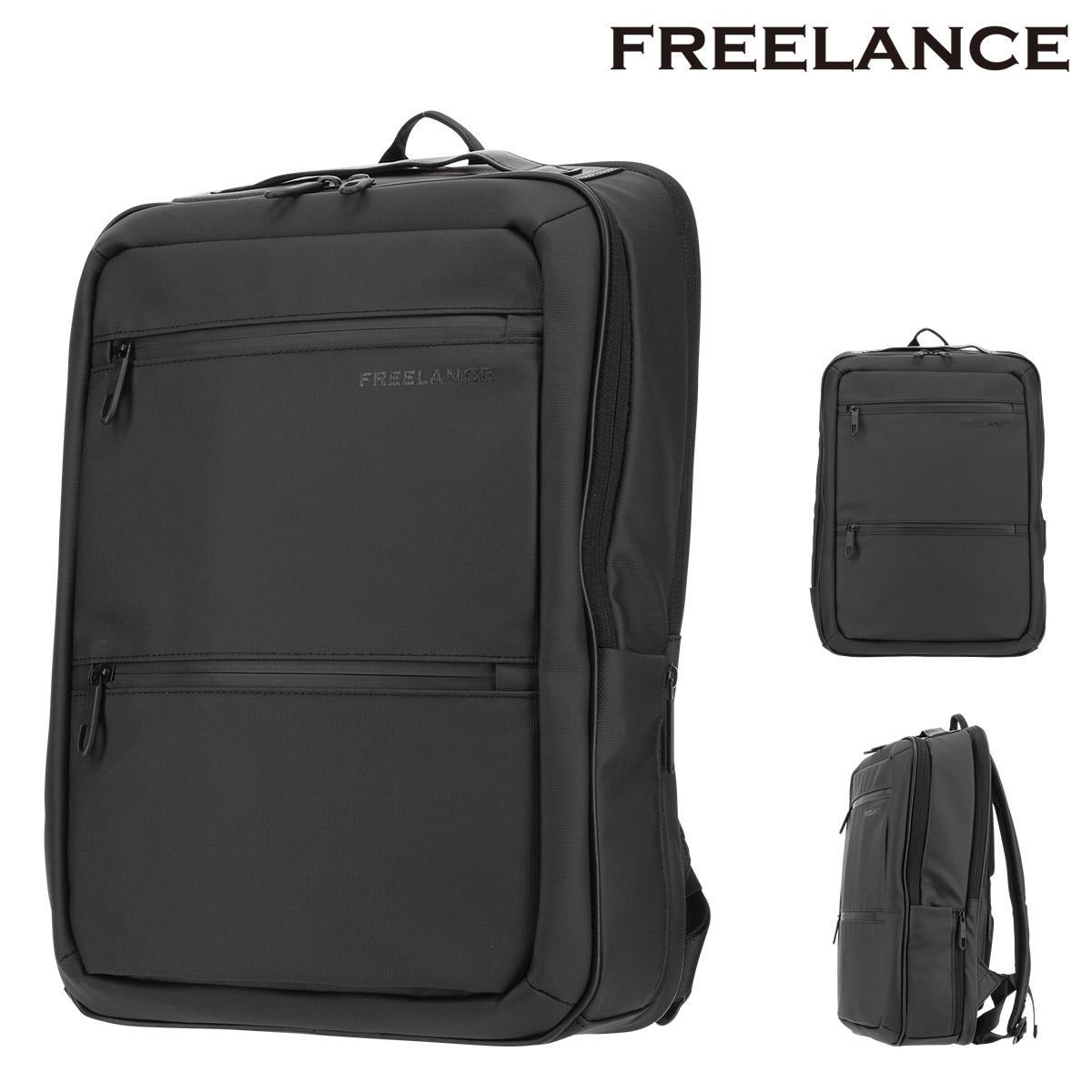 フリーランス リュック メンズ fl-106 FREELANCE | ビジネスバッグ ビジネスリュック ナイロン[即日発送]