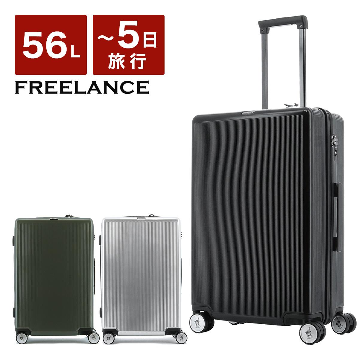 フリーランス スーツケース|56L 61.5cm 3.8kg FLT-004|軽量 ハード ファスナー TSAロック搭載 キャリーケース ビジネスキャリー FREELANCE [PO5][bef][即日発送]