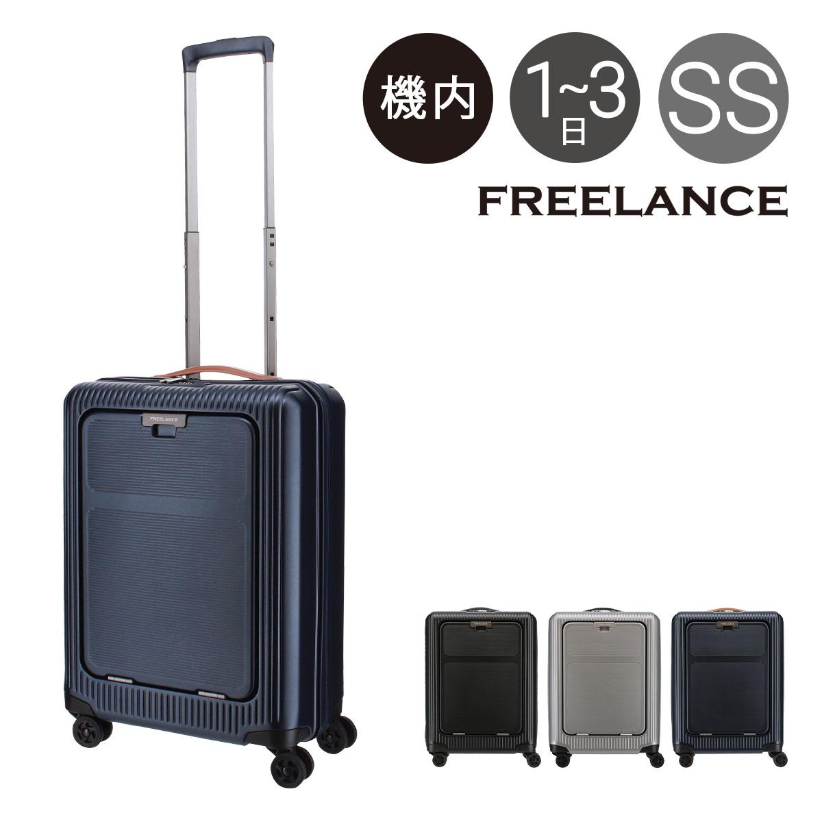 フリーランス スーツケース flt-012 FREELANCE キャリーケース ビジネスキャリー[PO5][bef]