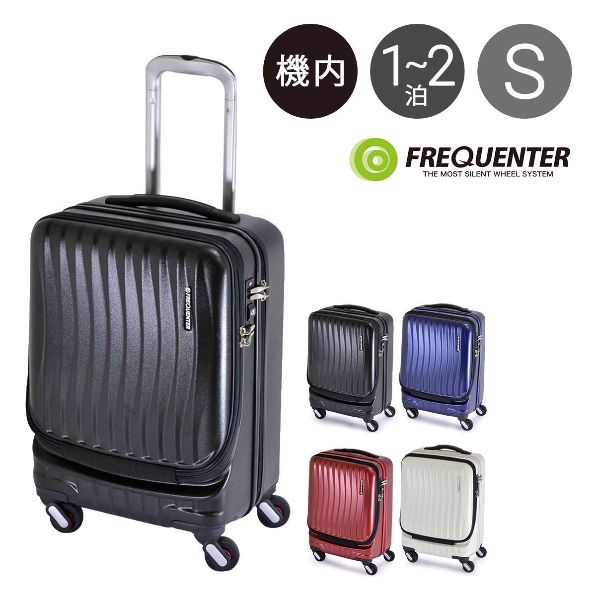 FREQUENTER スーツケース メンズ レディース ユニセックス 46cm フロントオープン エンドー鞄 キャリーケース 静音 機内持ち込み可 TSAロック搭載 CLAM クラム 1-210 フリクエンター[PO10][bef]