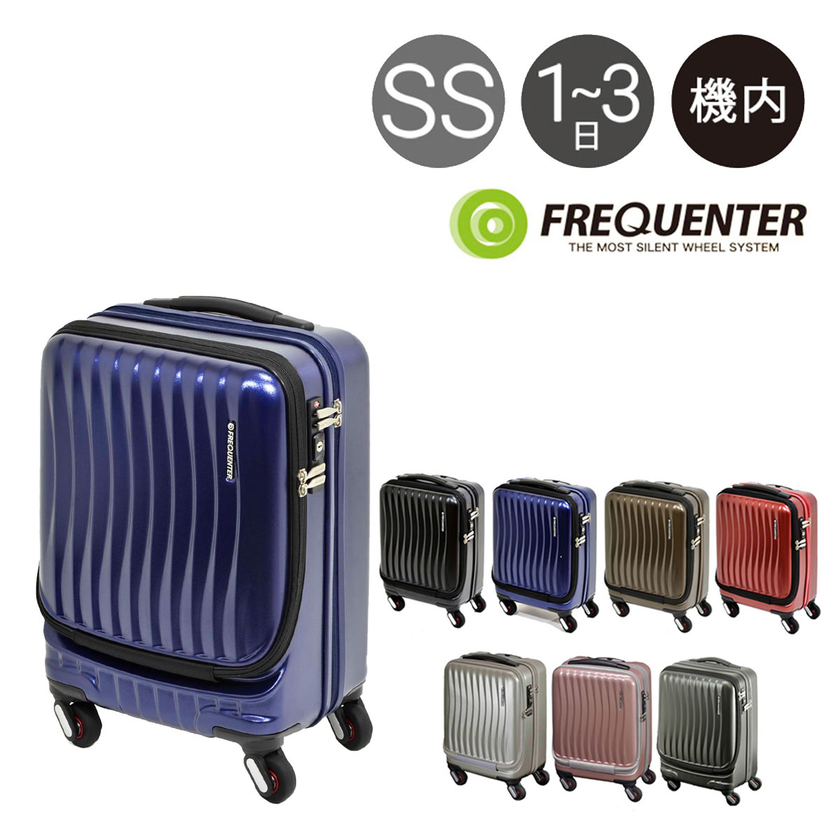 フリクエンター スーツケース クラムアドバンス|機内持ち込み 34L 46cm 3.6kg 1-216|軽量 フロントオープン ハード ファスナー 静音 ストッパー付き TSAロック搭載 キャリーケース [PO10][bef]
