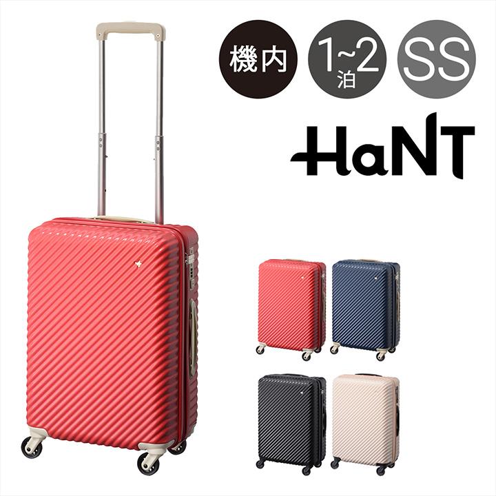 ハント スーツケース かわいい|33L 48cm 4.1kg 05745|1年保証 ハード ファスナー TSAロック搭載 キャリーケース [PO10][bef]
