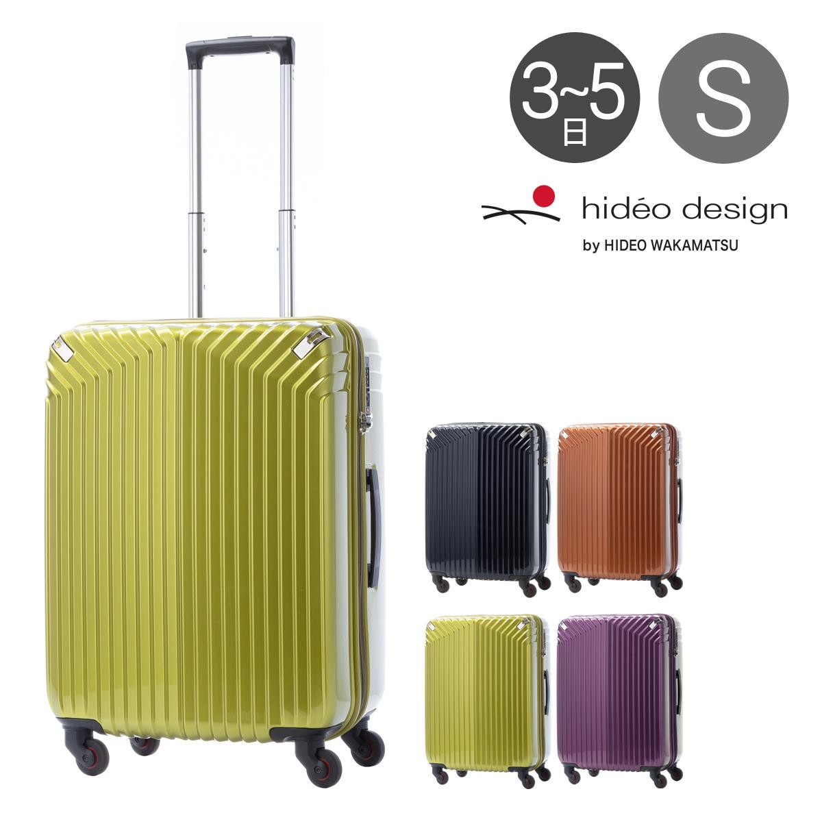 ヒデオデザイン スーツケース インライト|54L 56cm 3.2kg 85-76470|ハード ファスナー 静音 TSAロック搭載 ヒデオワカマツ キャリーケース [PO10][bef]