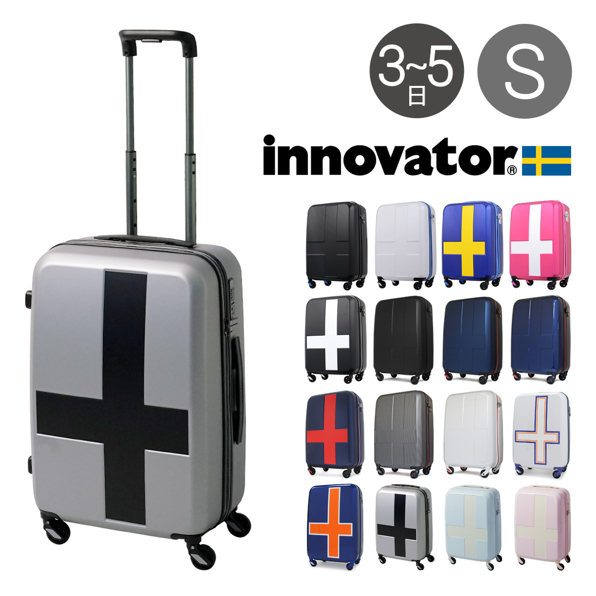 イノベーター スーツケース INV55/55T 55cm 【 innovator キャリーケース キャリーバッグ 北欧 】【 TSAロック搭載 】【 2年保証 】[PO10][bef]