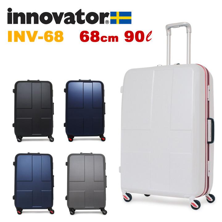 イノベーター スーツケース 90L 68cm 4.8kg INV68 2年保証 ハード フレーム TSAロック搭載 HINOMOTO 消音 キャリーケース [PO10][bef]