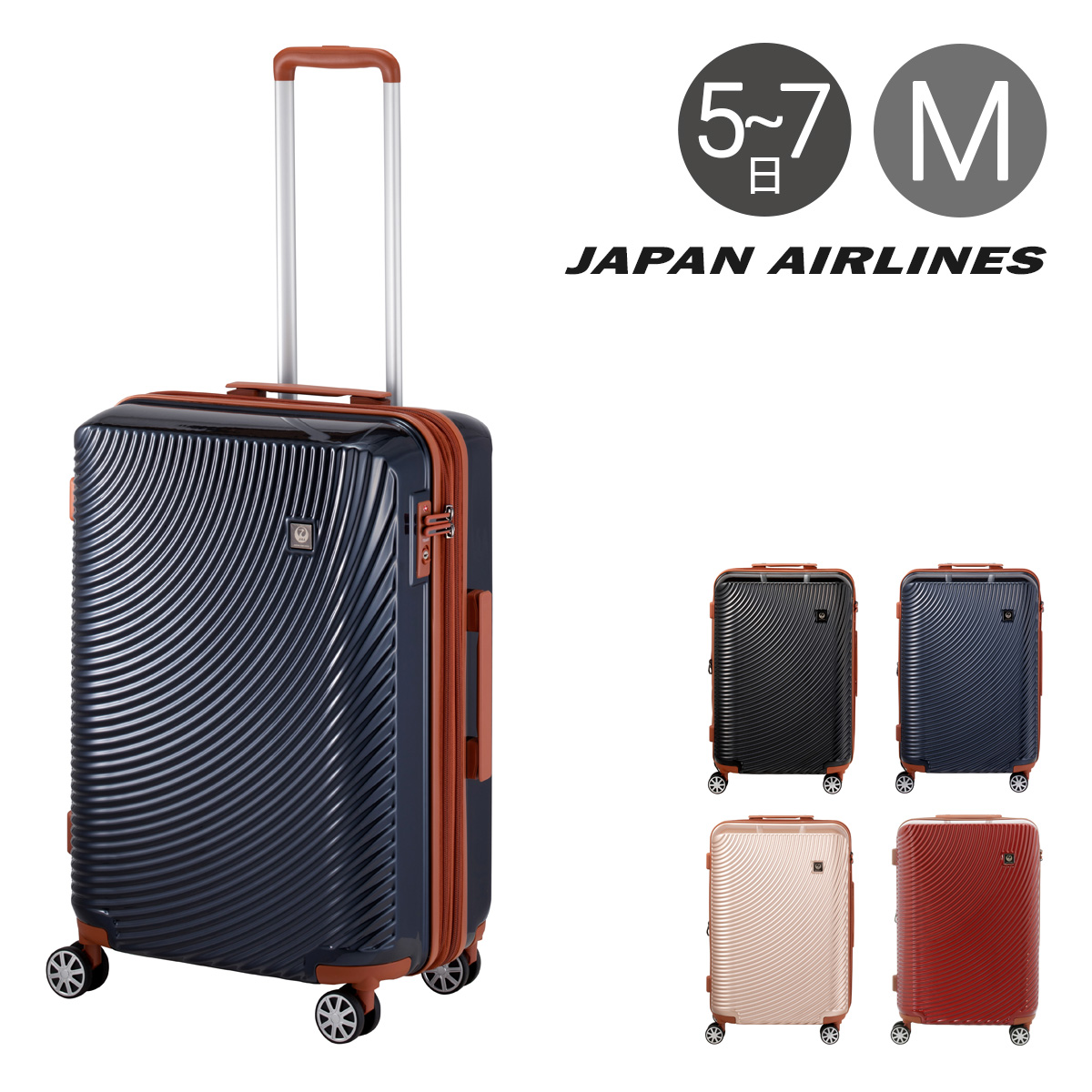 スーツケース 65L 58cm 3.6kg 601-58|4輪 JAL 軽量 拡張 ハード ファスナー TSAロック おしゃれ|キャリーバッグ キャリーケース|ジャル ジャパンエアライン [PO10][bef]