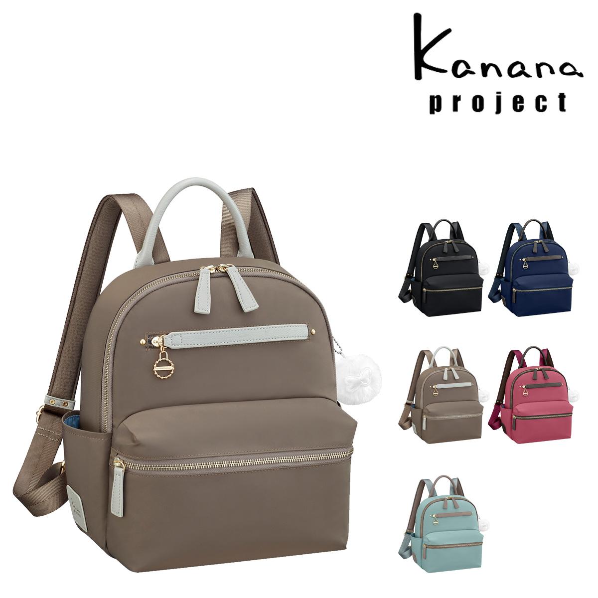 カナナプロジェクト リュック 7L レディース31901 kanana project   リュックサック マザーズリュック ママリュック[PO10][bef]