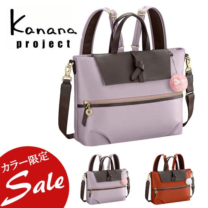 カナナプロジェクト Kananaproject リュック 59694 CL1-2nd 【 3WAY ハンドバッグ ショルダーバッグ リュックサック トラベル レディース 】[PO10][bef]