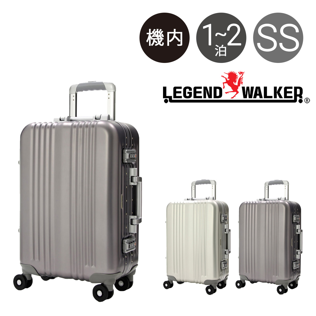 レジェンドウォーカー スーツケース A-BLADE|機内持ち込み 33L 48cm 4.3kg 1000-48|アルミニウム合金 5年保証 アルミ ハード フレーム 静音 TSAロック搭載 HINOMOTO キャリーケース ビジネスキャリー [PO10][bef]