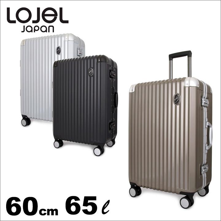 ロジェールジャパン LOJEL JAPAN スーツケース LJ-0737-60 60cm 【 キャリーケース キャリーバッグ フレームタイプ TSAロック搭載 アルミ風 1年保証 】[PO5][bef][即日発送]