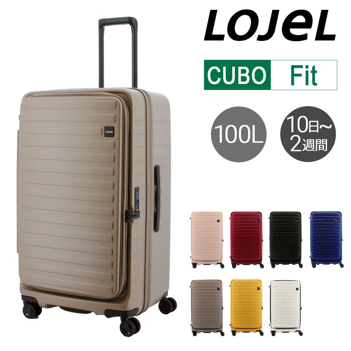 ロジェール スーツケース 100L 76.5cm 4.9kg CUBO FIT LOJEL | ハード ファスナー | キャリーケース キャリーバッグ ビジネスキャリー 拡張 エキスパンダブル TSAロック搭載 [PO10][bef]