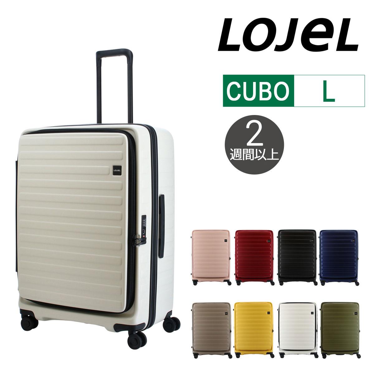 ロジェール スーツケース CUBO-L|100L/110L 71cm 4.9kg Lサイズ|フロントオープン 拡張 ハード ファスナー TSAロック搭載 おしゃれ キャリーケース ビジネスキャリー [PO5][bef][即日発送]