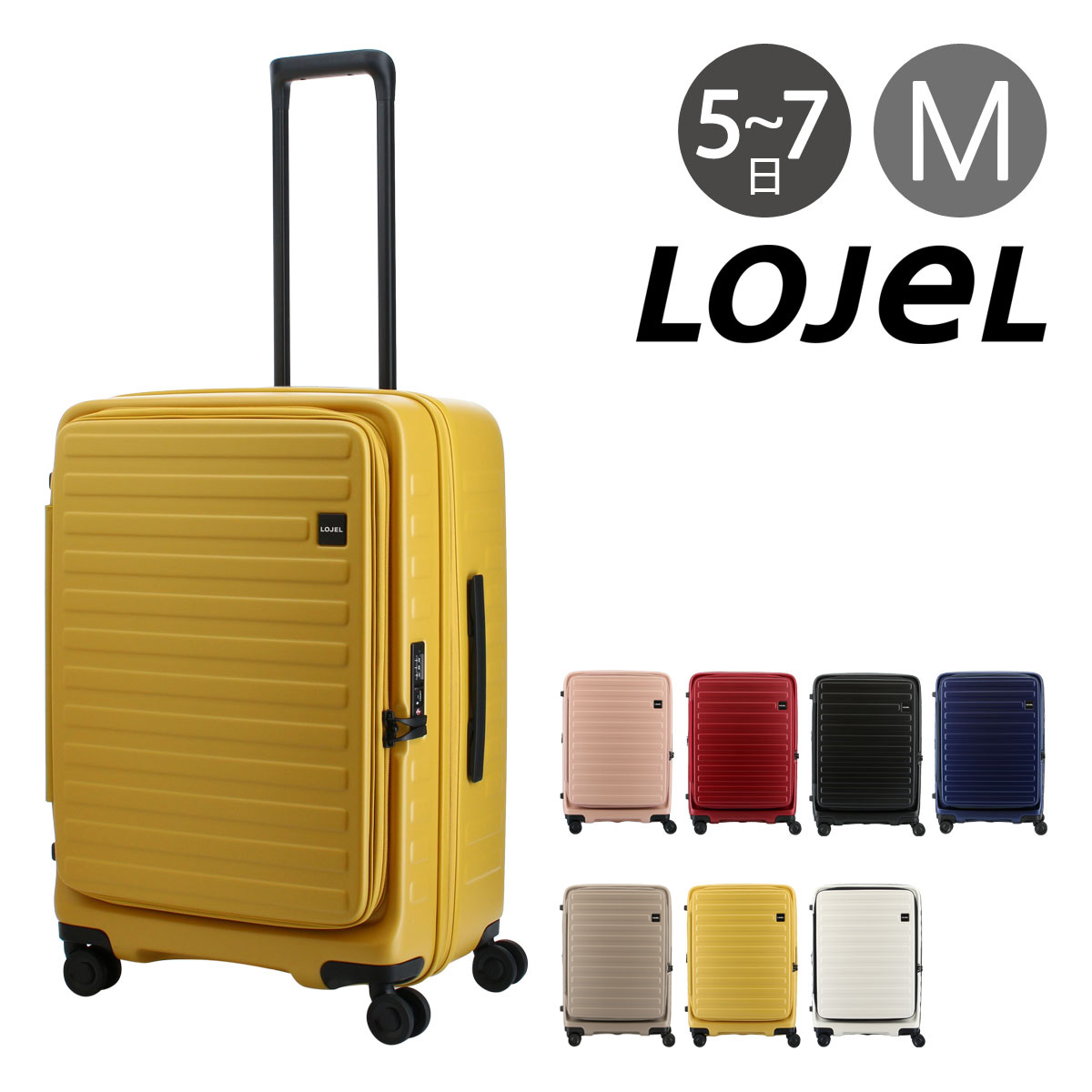 ロジェール LOJEL スーツケース CUBO-M 62cm キャリーケース キャリーバッグ ビジネスキャリー 拡張機能 エキスパンダブル 双輪キャスター TSAロック搭載[PO10][bef]