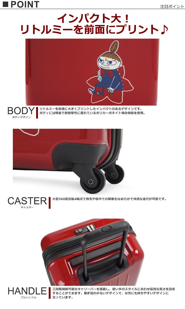 ec41354630 ... ムーミンMOOMINキャリーケースMM2-01147cm【スーツケースキャリーカートTSAロック搭載拡張 ...