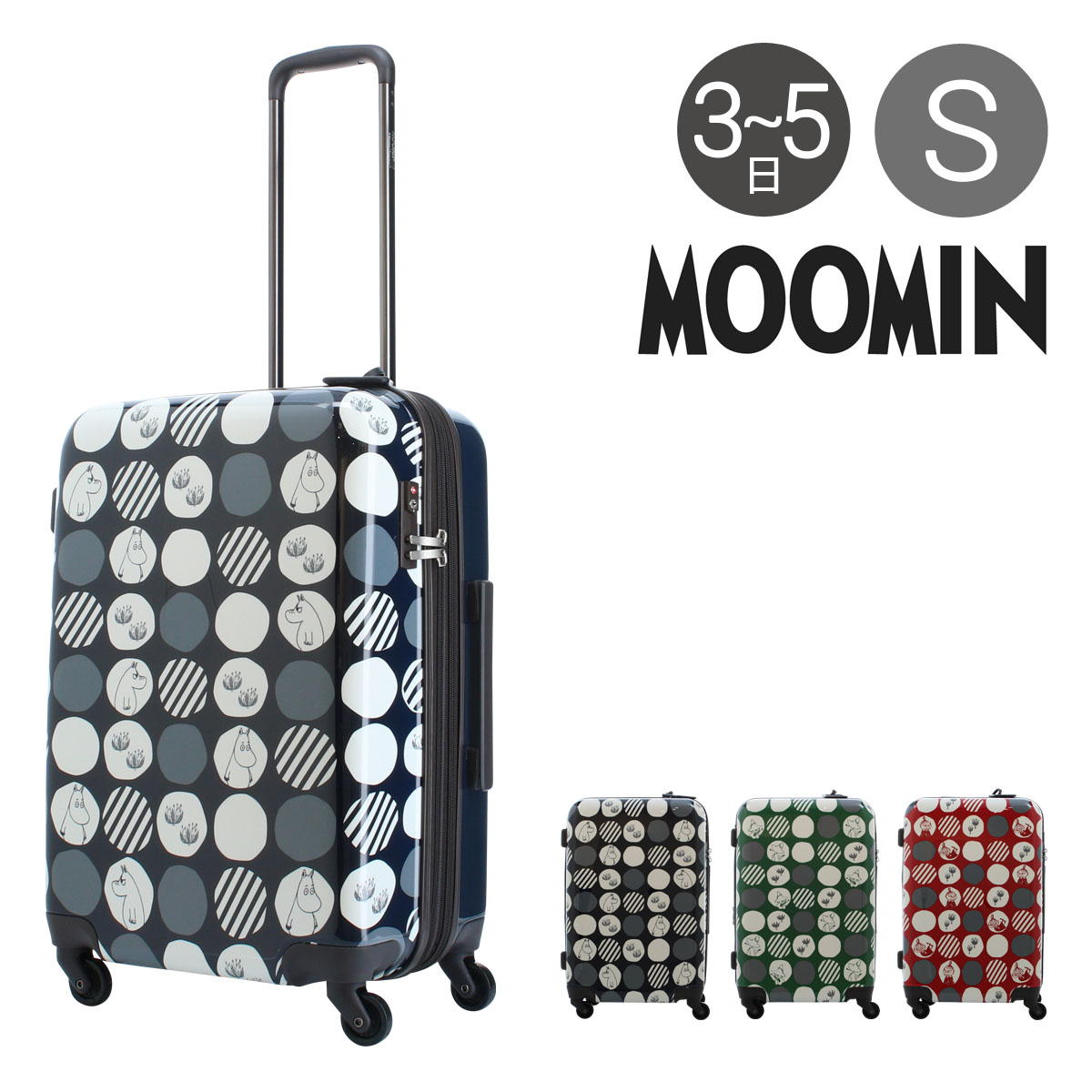 【Pさらに10倍★お買い物マラソン期間限定エントリー】ムーミン スーツケース 当社限定 かわいい|50L 56cm 3.9kg MM2-020|拡張 ハード ファスナー|MOOMIN|TSAロック搭載|大容量|おしゃれ|キャラクター キャリーバッグ キャリーケース[即日発送]
