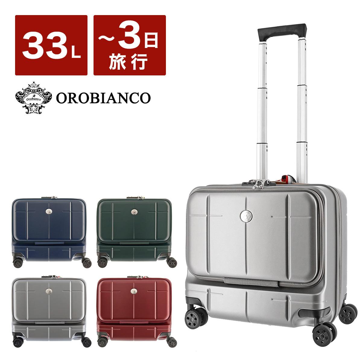 オロビアンコ スーツケース 33L 37cm 9711 ハード フロントオープン TSAロック搭載 ポケット付き ARZILLO [bef][PO10]