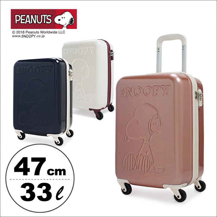 ピーナッツ スヌーピー スーツケース かわいい 機内持ち込み 33L 47cm 2.6kg 2SN9-47H ハード ファスナー TSAロック搭載 キャラクター キャリーケース [PO10][bef]