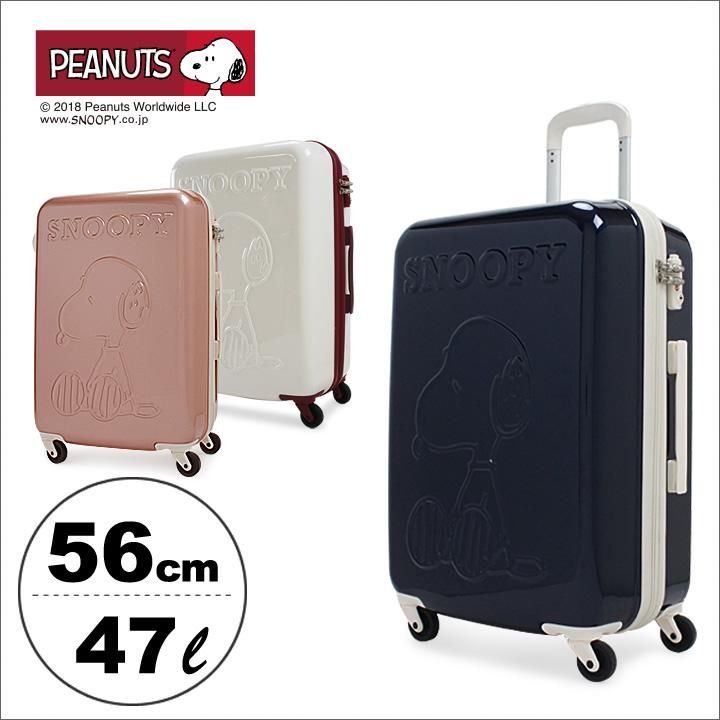 ピーナッツ スヌーピー スーツケース かわいい|47L 56cm 2.9kg 2SN9-56H|ハード ファスナー TSAロック搭載 キャラクター キャリーケース [PO10][bef]