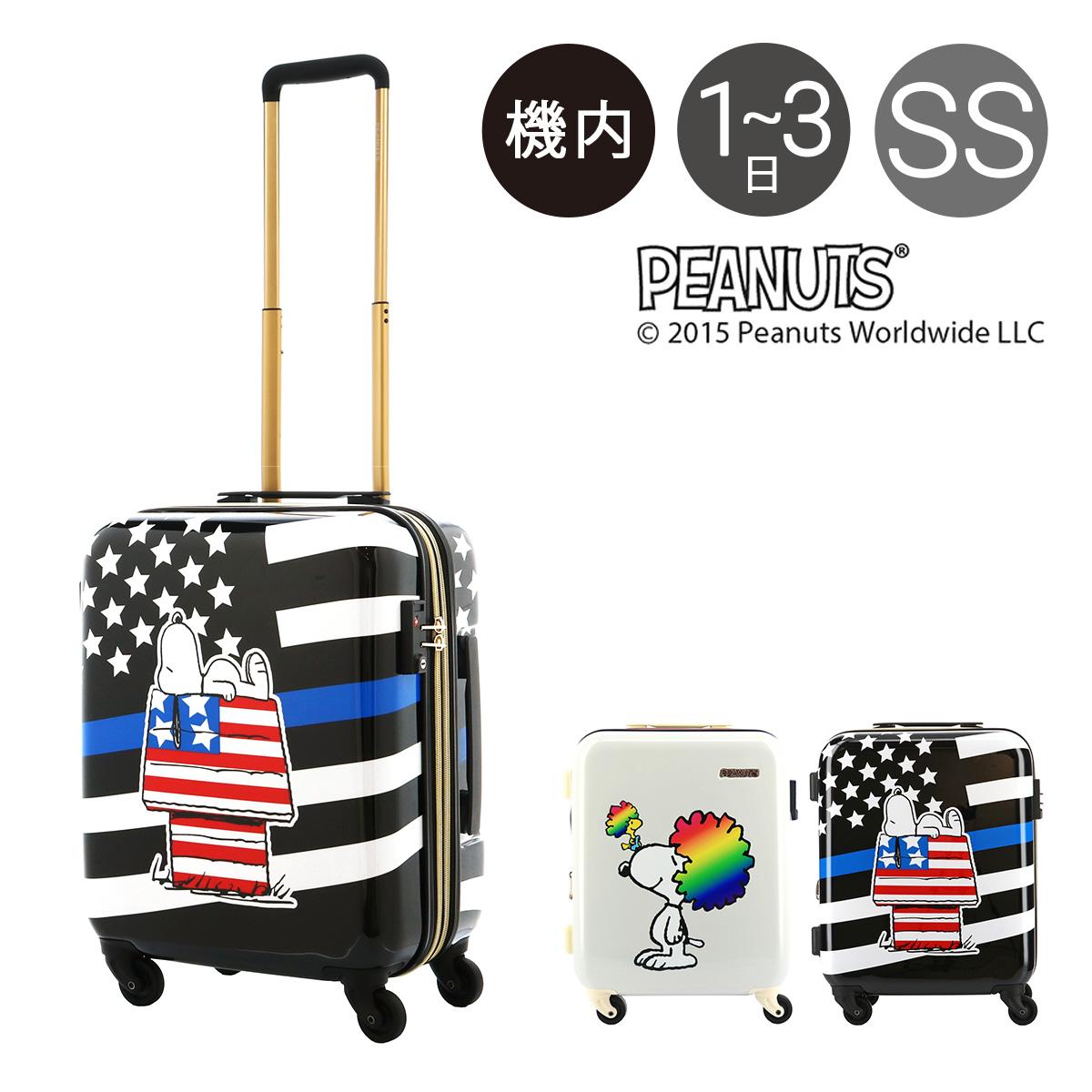 ピーナッツ スーツケース 32L 45cm 2.9kg ハード ファスナー 機内持ち込み レディース PN-012 PEANUTS | キャリーケース TSAロック搭載 拡張[bef][PO10][即日発送]
