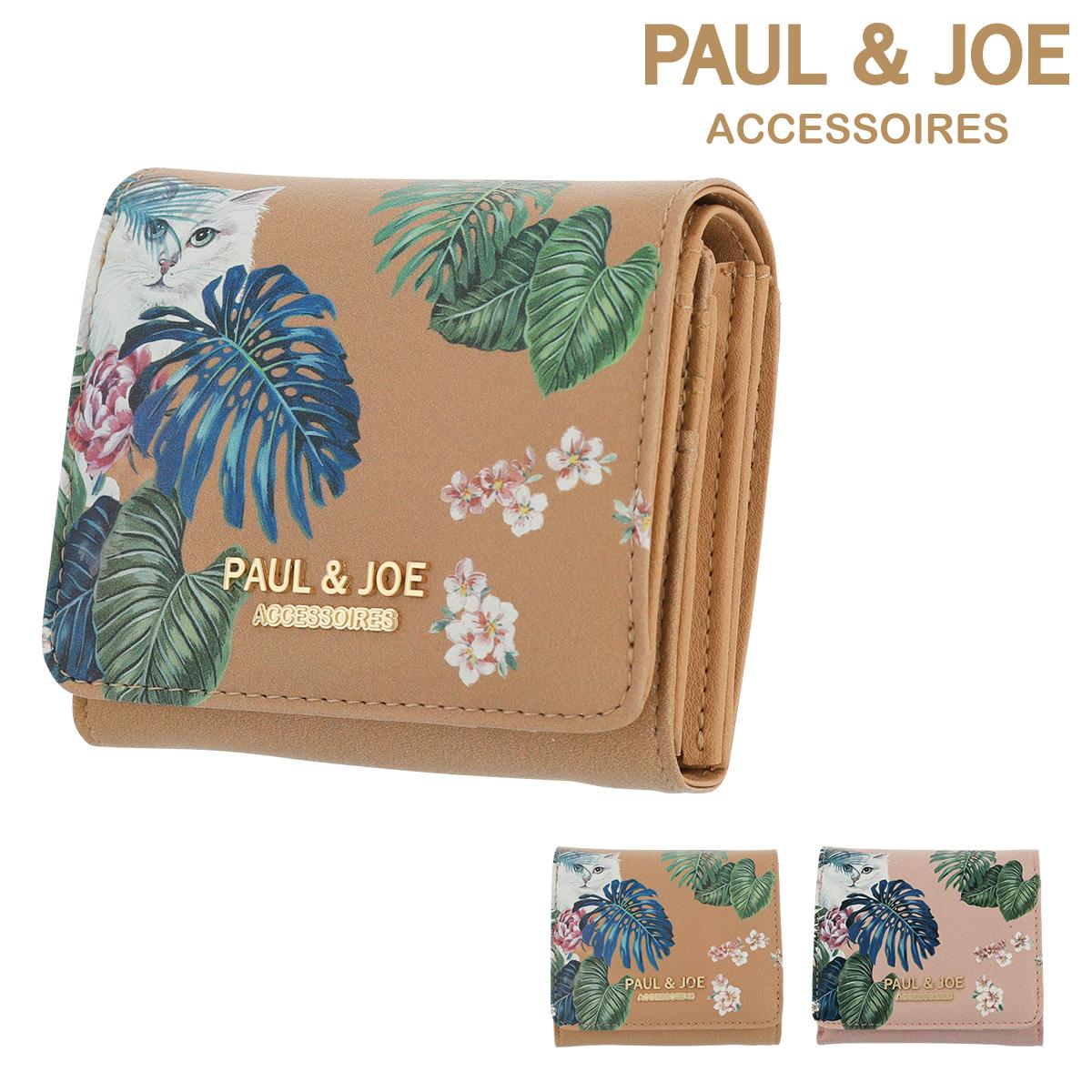 ポールアンドジョー アクセソワ 二つ折り財布 トロピカルキャット レディース PJA-W032 PAUL&JOE ACCESSOIRES | ブランド専用BOX付き [bef][PO10]