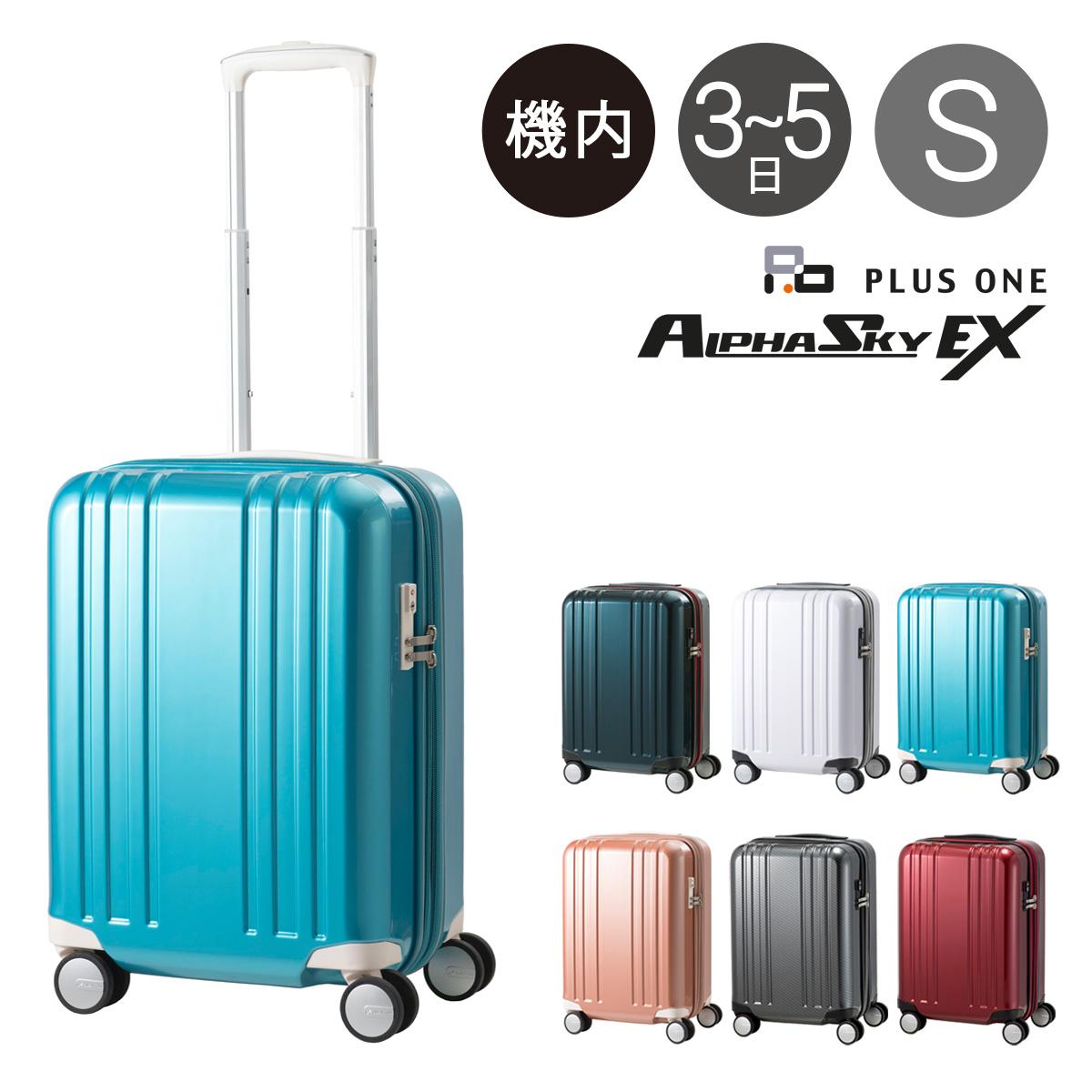 プラスワン スーツケース 4輪|機内持ち込み 45L 48cm 3.3kg 9911-48EX|軽量 拡張 ハード ファスナー|PLUSONE アルファスカイ ALPHASKY EX|静音 TSAロック搭載 HINOMOTO キャリーバッグ キャリーケース[PO10][bef]