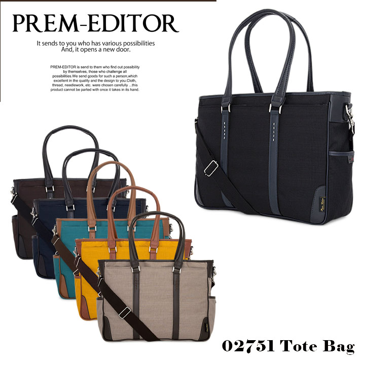 プレムエディター PREM-EDITOR トートバッグ 02751 ビートテックスシリーズ 2WAY ショルダーバッグ ブリーフケース ビジネスバッグ ユニセックス 軽量 [PO10][bef]