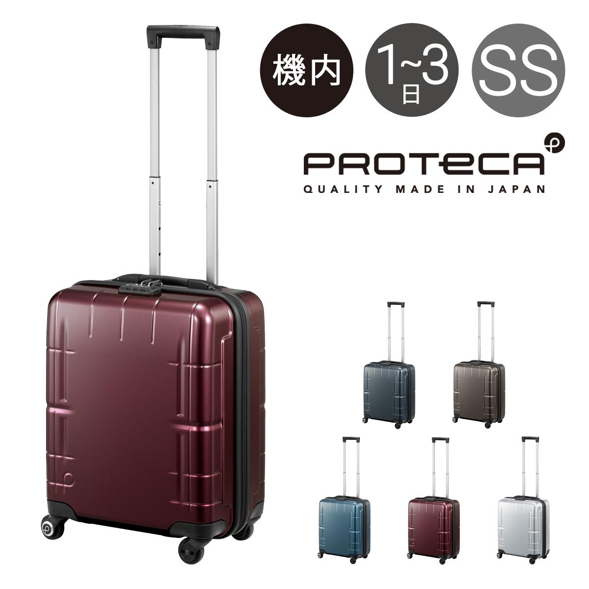 プロテカ スーツケース 機内持ち込み 37L 45cm 3.1kg スタリアVs 02951 日本製 PROTECA ハード ファスナー キャリーバッグ キャリーケース 軽量 ストッパー付き 静音 TSAロック搭載 3年保証[PO10][bef]