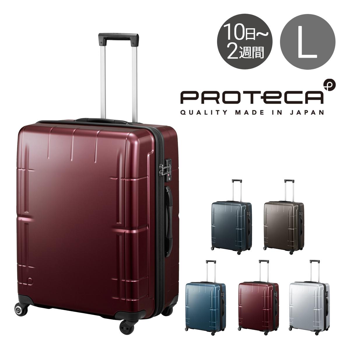 プロテカ スーツケース 100L 64cm 5.1kg スタリアVs 02955 日本製 PROTECA ハード ファスナー キャリーバッグ キャリーケース 軽量 ストッパー付き 静音 TSAロック搭載 3年保証[PO10][bef]