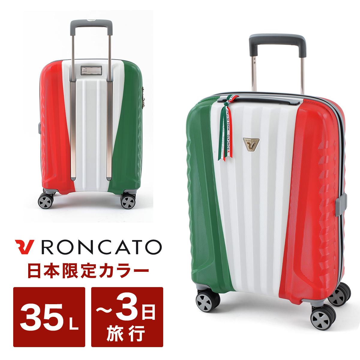 ロンカート スーツケース 35L 51cm 2.3kg ハード ファスナー 機内持ち込み 日本限定 イタリア製 プレミアムZSL トリコローレ 5463 RONCATO PREMIUM ZSL Tricolore キャリーケース 軽量 TSAロック搭載 10年保証[bef]