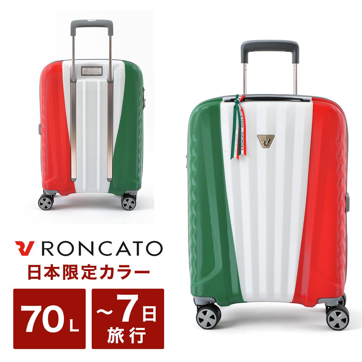 ロンカート スーツケース 70L 67cm 3.3kg ハード ファスナー 日本限定 イタリア製 プレミアムZSL トリコローレ 5465 RONCATO PREMIUM ZSL Tricolore キャリーケース 軽量 TSAロック搭載 10年保証