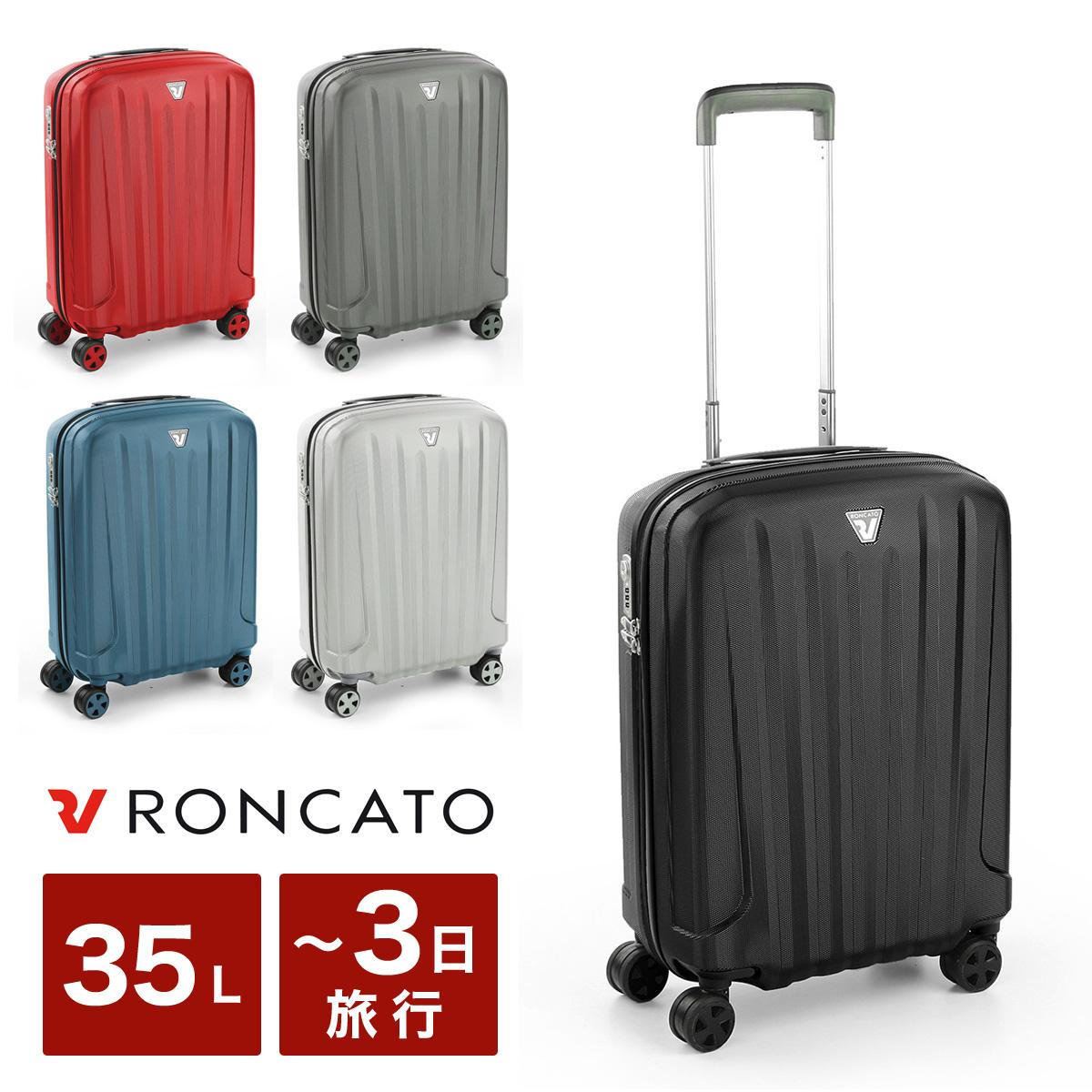 ロンカート スーツケース イタリア製 UNICA 5613 51cm RONCATO ユニカ ハード キャリーケース 軽量 機内持ち込み TSAロック搭載 10年保証